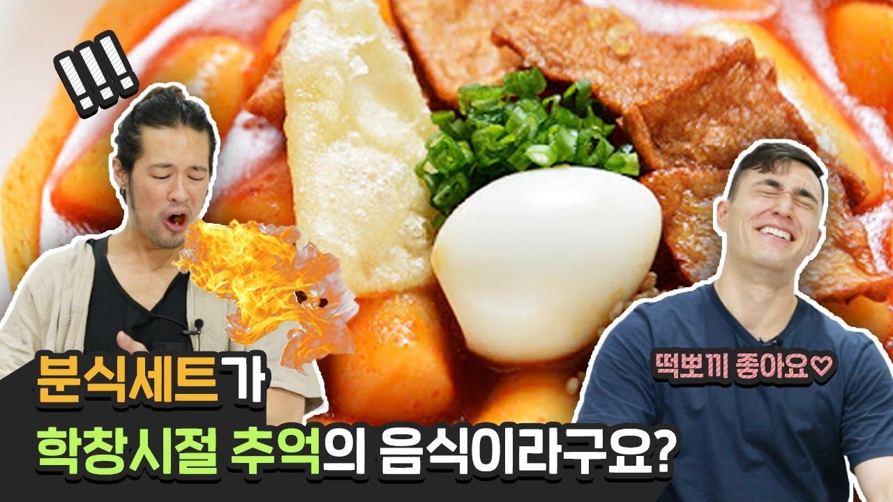 한국계 미국인 남자 둘이 분식세트를 처음 먹어본다면!? (무려 4인분씩....)