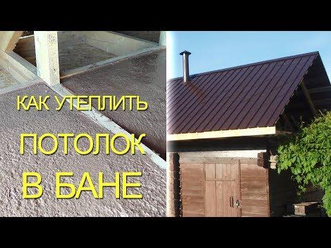 Как бюджетно и эффективно утеплить потолок в бане