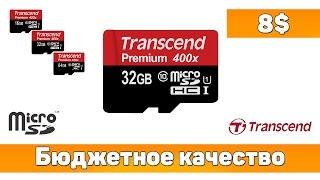 Карта памяти Transcend MicroSDHC UHS-I 32 GB Class 10(Подписаться на канал: https://www.youtube.com/channel/UCgkr-SFxffwlNUrIQkv8dcw?sub_confirmation=1 Ссылка на карту памяти: ..., 2016-03-05T02:31:23.000Z)