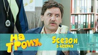 На троих 5 Сезон 3 - 4 Серия - Новые Семейные комедии! Школа наконец-то дала деньги учителям!