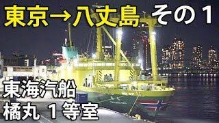 【東海汽船旅行記1】夜行客船橘丸 東京竹芝桟橋→八丈島底土港の旅