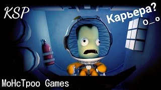 Kerbal Space Program - Real Solar System Career #1 Карьера 0_о