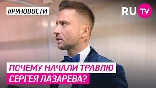 Почему начали травлю Сергея Лазарева?