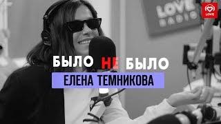 Елена Темникова | Было не было