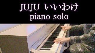 JUJUさんの『いいわけ』をカバーさせていただきました 歌詞入りで、ピア...