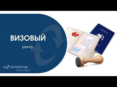 Процедура подачи документов в Визовый центр в 2019 году / Europa Workintense