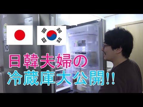 日韓夫婦の冷蔵庫大公開! 한일부부의 냉장고 대공개!!