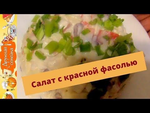 Салат с красной фасолью Kulinaru