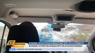 Αλβανία: Εστιάτορας «κρεμάστηκε» από αυτοκίνητο πελατών - Ώρα Ελλάδος Καλοκαίρι 19/8/2019 | OPEN TV