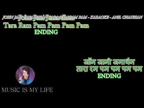 John Jani Janardan - Karaoke With Scrolling Lyrics Eng.& हिंदी