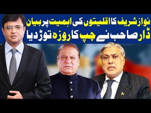 Dunya Kamran Khan Ke Sath - 16 October 2017 - Dunya News