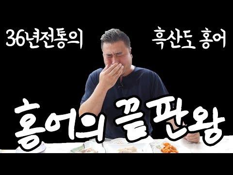 잡솨도 혼났다!!20만원 흑산도홍어코스 36년간 흑산도홍어만 팔았다! 목포 금메달식당!! EatingShow Mukbang!