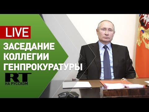 Путин принимает участие в расширенной коллегии Генпрокуратуры — LIVE