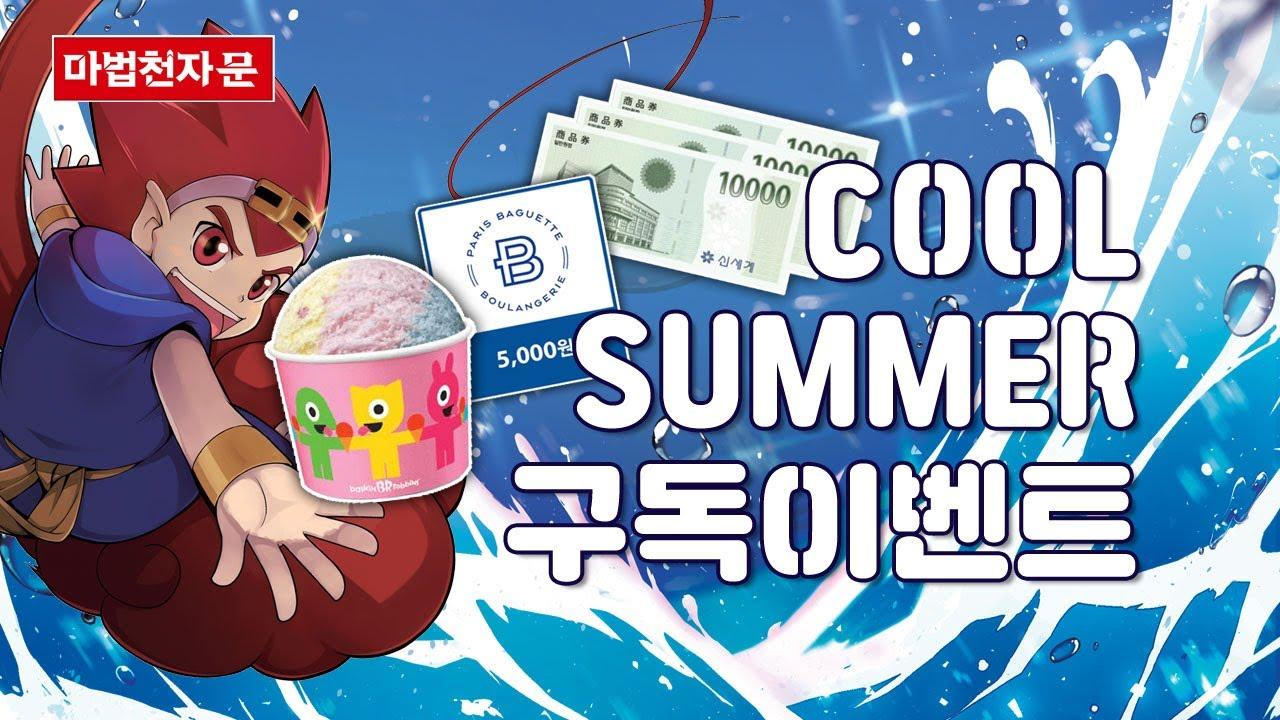 [이벤트] 마천 찐 덕후들을 위한 COOL SUMMER 구독이벤트!