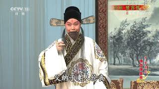 《中国京剧像音像集萃》 20191208 京剧《楚宫恨》 2/2| CCTV戏曲
