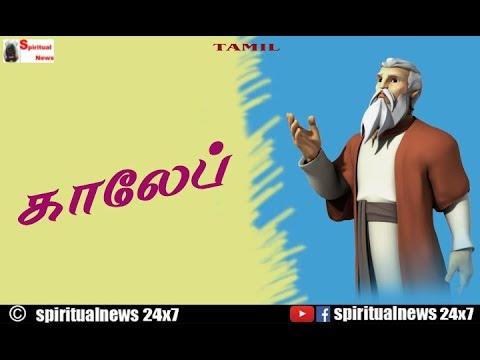 TPM MESSAGES | Caleb| Pas.Durai| Bible Sermons|Tamil|The Pentecostal Mission