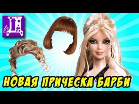 Барби Салон Красоты Новая Прическа Игры для Девочек Обзор
