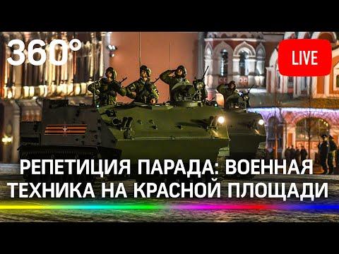 Репетиция Парада Победы: военная техника проезжает по Красной площади в Москве. Прямая трансляция
