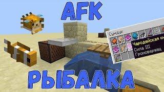 АФК Авторыбалка в Майнкрафт 1.13 ПРАЦЮЄ НА СЕРВЕРАХ Minecraft 1.13 AFK Fish Farm