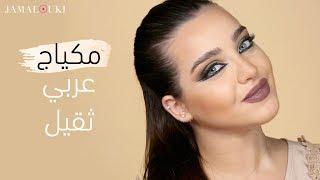 مكياج عربي ثقيل   مكياج عربي زيتي + كحل عربي