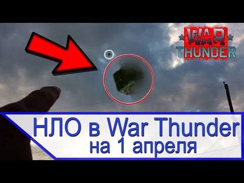 Зажравшиеся водители НЛО в War Thunder на 1 апреля