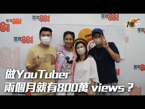 陳敏之做YouTuber兩個月就有800萬views?