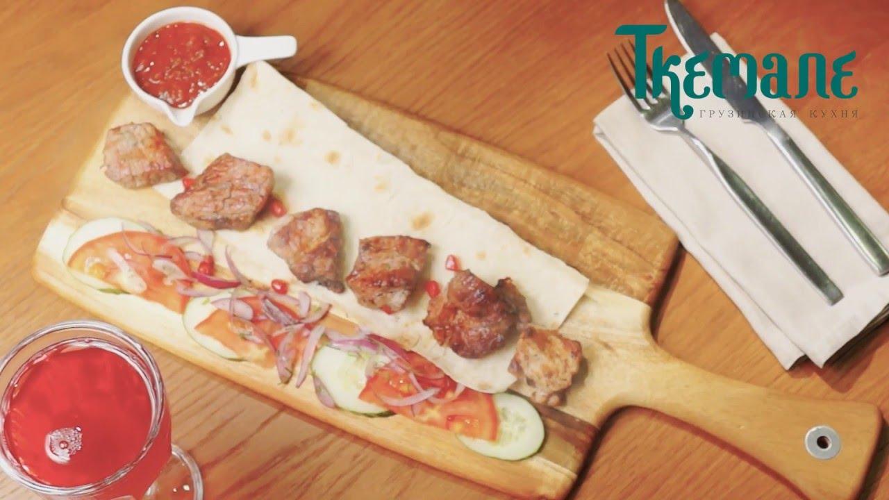 Грузинский ресторан Ткемале | Сочный шашлык | Мясо на углях | Доставка блюд