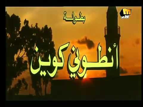 فيلم عمر المختار كامل Omar Almoktar DVD