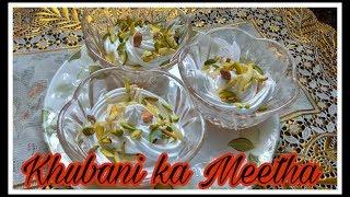Hyderabadi Khubani Ka Meetha | Hyderabadi Recipe | Hyderabadi Sweet Dish