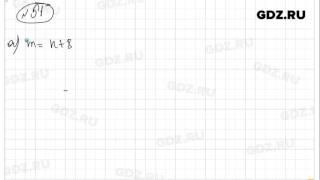 № 51- Математика 5 класс Зубарева