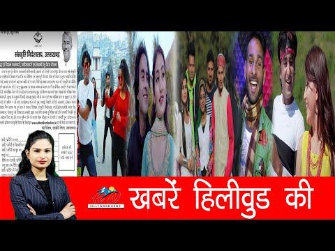 CHALPATTI, AUO MADHU, sarkari jawain, Uttarakhand songs - Hillywood News - Lalita naithani