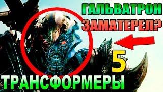 Что показал 2й трейлер Трансформеры 5 Последний Рыцарь 2017 [ОБЪЕКТ] Transformers The Last Knight