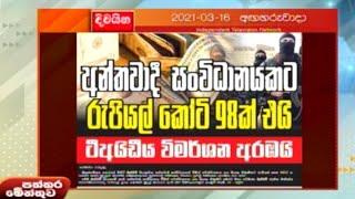 Paththaramenthuwa - (2021-03-16) | ITN Thumbnail