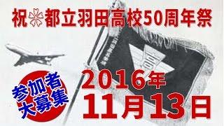 【2016/11/13】「祝❀都立羽田高校50周年祭」のお知らせ