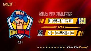 악마컵 AKMA CUP 2021 Qualifier   뜨거운냉커피 vs 리그오브레전드