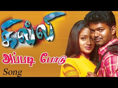 Appadipodu Song | Gilli Tamil Movie | Vijay | Trisha | Vidyasagar