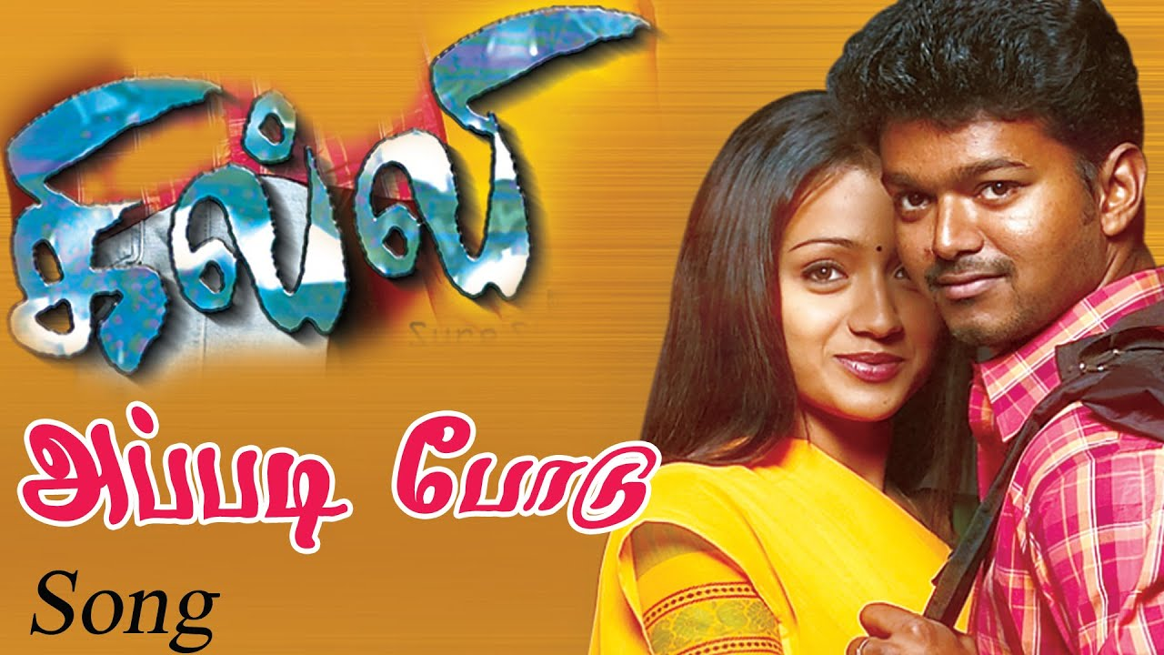 Ghilli Tamil mp3 songs download