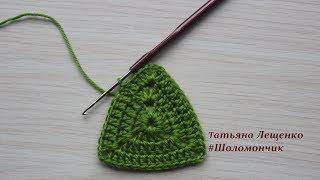 Вязание крючком. Урок 25 - Треугольник | Triangle crochet