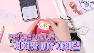 취향따라~ 스타일따라~ 나만의 에어팟 꾸미기! (ft. 에어팟 DIY 아이템)