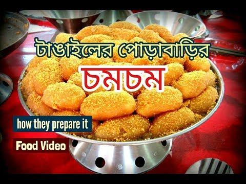 টাঙ্গাইলের পোড়াবাড়ির চমচম । How they Prepare it । Porabarir Chomchom । Tangail । Food Review