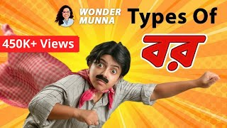 Types of বর | Types of husbands | Bengali comedy video | Wonder Munna