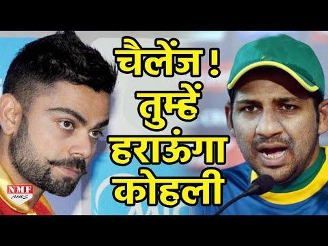 Sarfaraz Ahmed ने किया Virat Kohli को Challenge, कहा- तुम्हें जरूर हराऊंगा