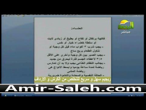 ريجيم سهل و سريع للتخلص من الكرش و الارداف في 3 ايام | الدكتور أمير صالح