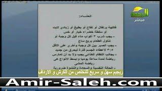 ريجيم سهل و سريع للتخلص من الكرش و الارداف في ثلاثة ايام | الدكتور أمير صالح