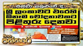 Siyatha Paththare | 25.02.2020 | @Siyatha TV Thumbnail
