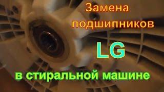 замена подшипников в стиральной машине LG! Самое подробное видео! Всё просто!