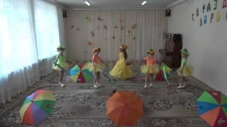 Танец с зонтиками (дет. сад №9)