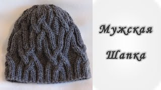 Вяжем Спицами. Мужская шапка // Men's hats knitting