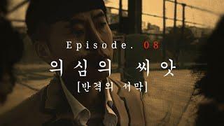 시즌 5 EP.08 의심의 씨앗 [반격의 서막]