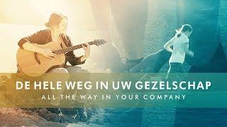 Christelijke muziek 2019 'De hele weg in uw gezelschap' | Officiële Muziek Video